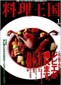 料理王国 65号 この一冊であなたもジビエが語れます。