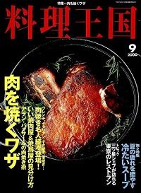 料理王国 73号 肉を焼くワザ