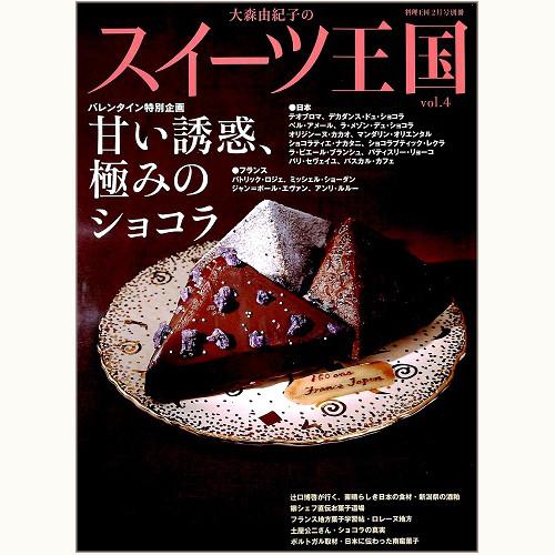 大森由紀子のスイーツ王国 vol.4 甘い誘惑、極みのショコラ