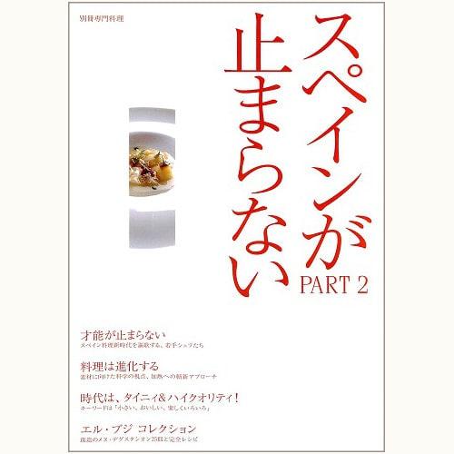 スペインが止まらない PART2 時代はタイニィ&ハイクオリティ / 料理は進化する / エル・ブジコレクション 別冊専門料理