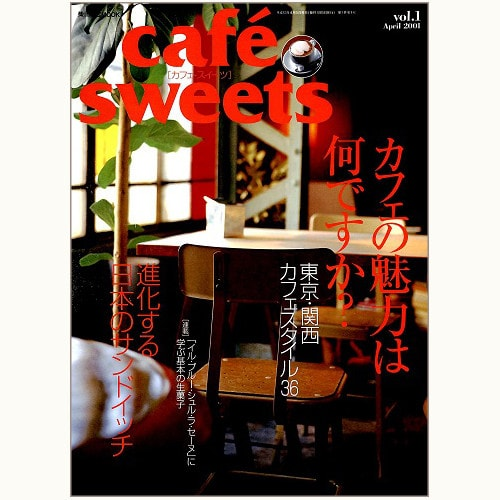 cafe sweets vol.1 カフェの魅力は何ですか?