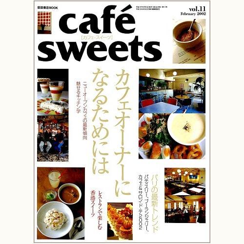 cafe sweets vol.11 カフェオーナーになるためには