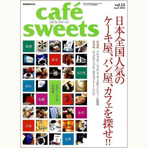 cafe sweets vol.13 日本全国人気のケーキ屋、パン屋、カフェを探せ!