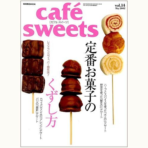 cafe sweets vol.14 定番お菓子のくずし方
