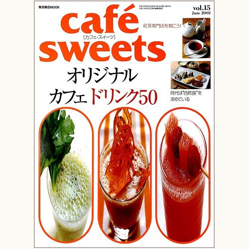 cafe sweets vol.15 オリジナル カフェドリンク50