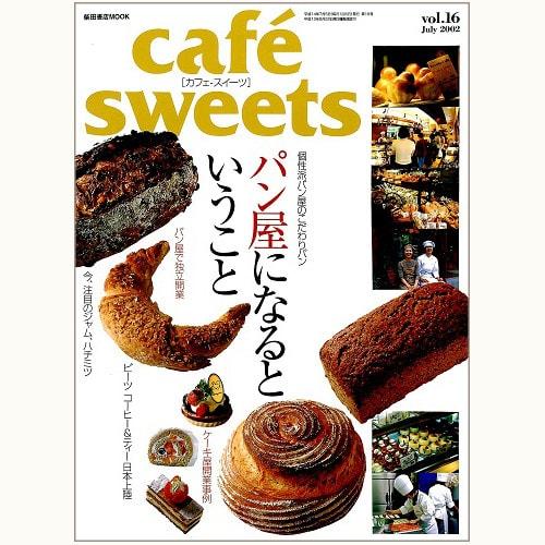 cafe sweets vol.16 パン屋になるということ