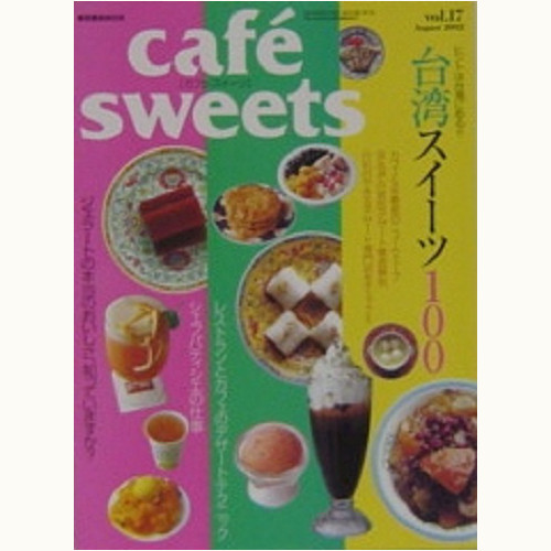 cafe sweets vol.17 台湾スイーツ100