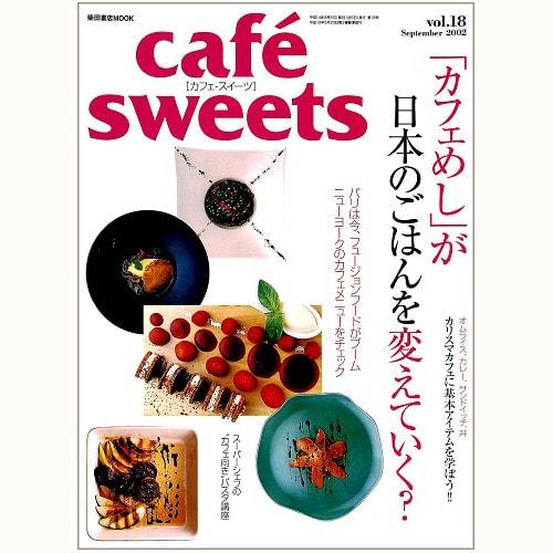 cafe sweets vol.18 「カフェめし」が日本のごはんを変えていく?