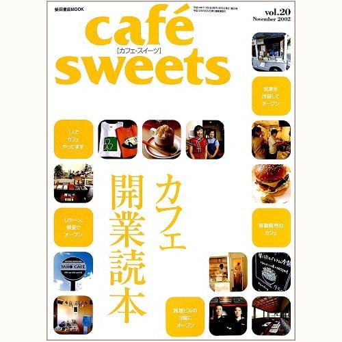cafe sweets vol.20 カフェ開業読本