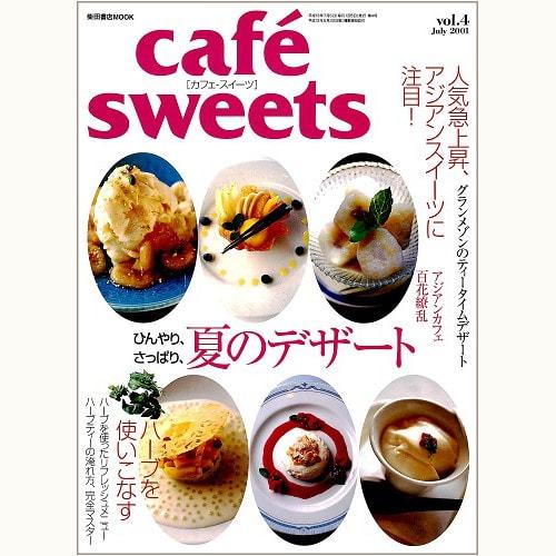 cafe sweets vol.4 ひんやり、さっぱり、夏のデザート