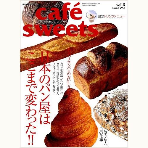 cafe sweets vol.5 日本のパン屋はここまで変わった!!