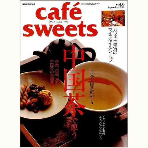 cafe sweets vol.6 中国茶で憩う