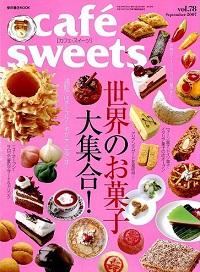 cafe sweets バックナンバー