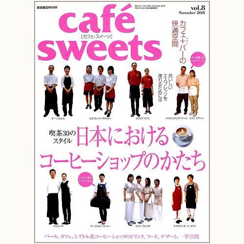 cafe sweets vol.8 日本におけるコーヒーショップのかたち