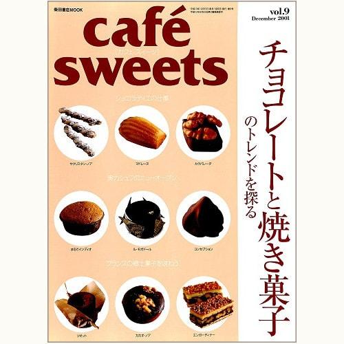 cafe sweets vol.9 チョコレートと焼き菓子のトレンドを探る