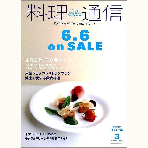 料理通信 0号 TEST EDITION