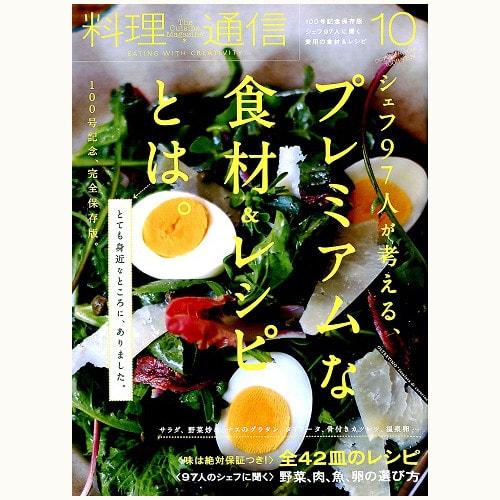 料理通信 100号 プレミアムな食材&レシピとは。