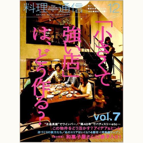 料理通信 102号 「小さくて強い店」は、どう作る? vol.7