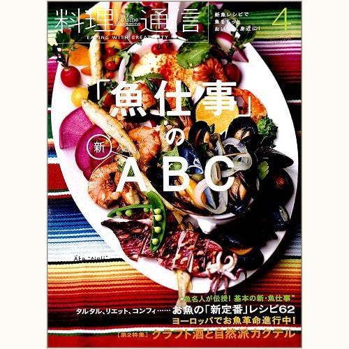 料理通信 106号 「魚仕事」の新・ABC