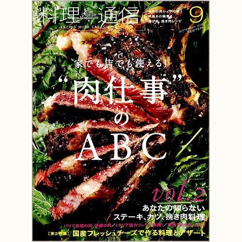 """料理通信 111号 """"肉仕事""""のABC vol.2 家でも店でも使える!"""