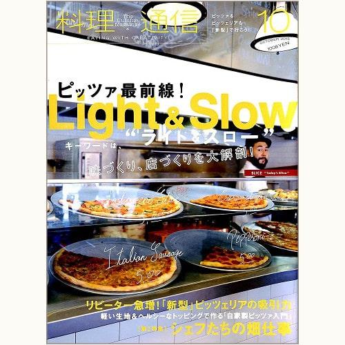 """料理通信 112号 ピッツァ最前線!キーワードは、""""ライト&スロー""""味づくり、店づくりを大解剖!"""