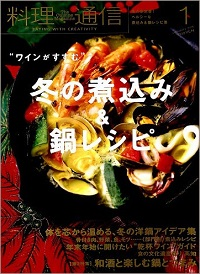 """料理通信 115号 """"ワインがすすむ""""冬の煮込み&鍋レシピ"""