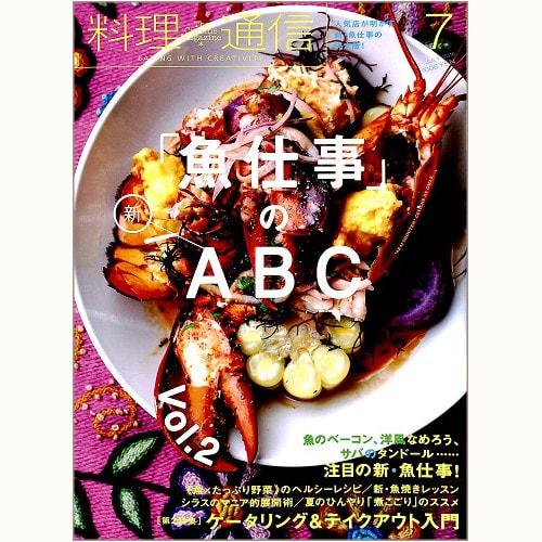 料理通信 121号 新 「魚仕事」のABC