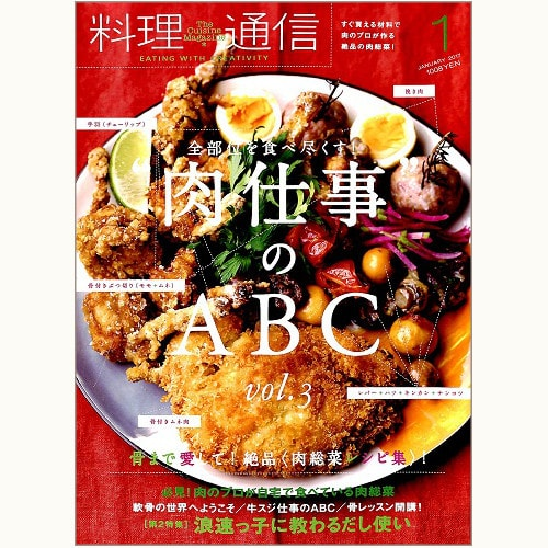 """料理通信 127号 全部位を食べ尽くす!""""肉仕事""""のABC vol.3"""