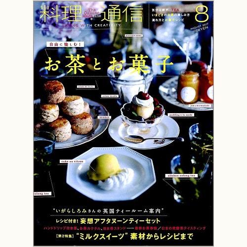 料理通信 134号 自由に愉しむ!お茶とお菓子