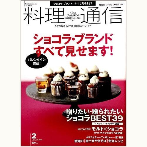 料理通信 20号 ショコラ・ブランド すべて見せます!