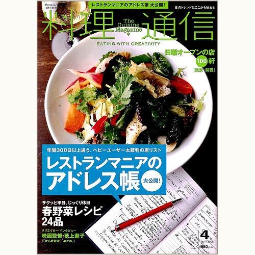 料理通信 22号 レストランマニアのアドレス帳大公開!