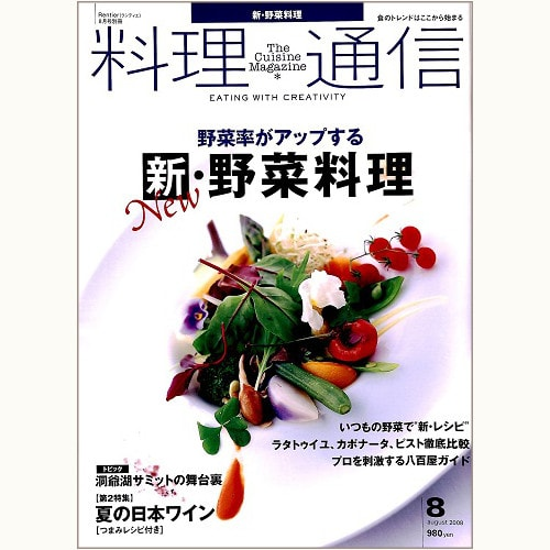 料理通信 26号 野菜率がアップする 新・野菜料理