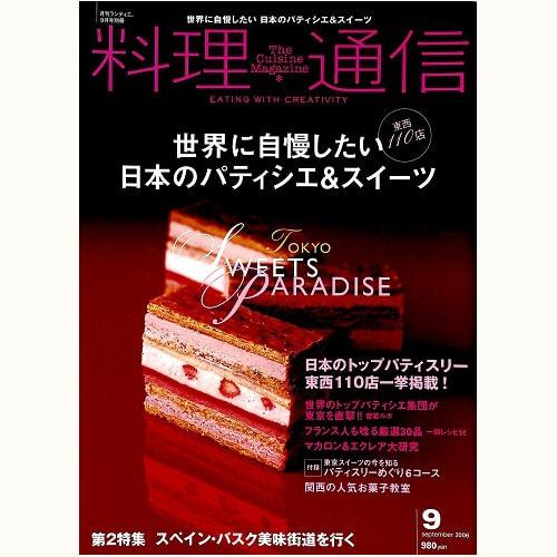 料理通信 3号 世界に自慢したい 日本のパティシエ&スイーツ