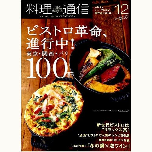 料理通信 30号 ビストロ革命、進行中!東京・関西・パリ 100軒