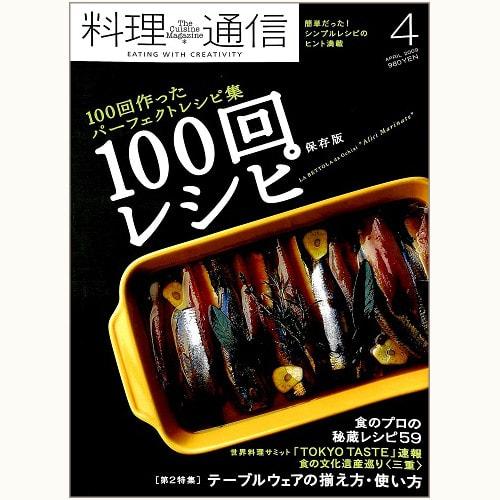 料理通信 34号 100回レシピ 保存版