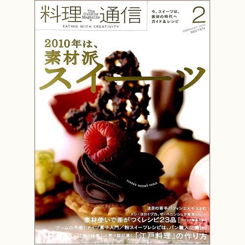 料理通信 44号 2010年は、素材派スイーツ