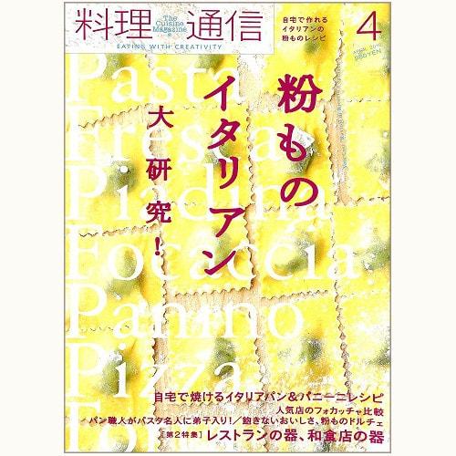 料理通信 46号 粉ものイタリアン 大研究!