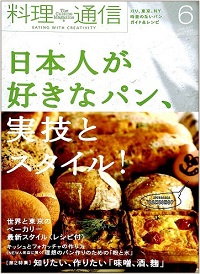 料理通信 48号 日本人が好きなパン、実技とスタイル!