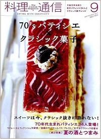 料理通信 63号 70's パティシエ×クラシック菓子