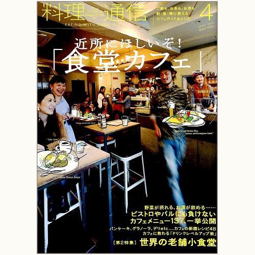 料理通信 70号 近所にほしいぞ!「食堂カフェ」