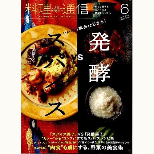 料理通信 72号 発酵 vs スパイス
