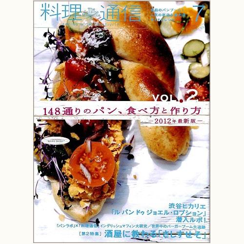 料理通信 73号 148通りのパン、食べ方と作り方 VOL.2
