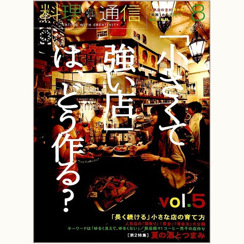 料理通信 74号 「小さくて強い店」は、どう作る? vol.5