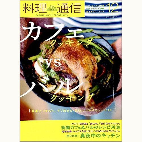 料理通信 78号 バル・クッキング vs カフェ・クッキング
