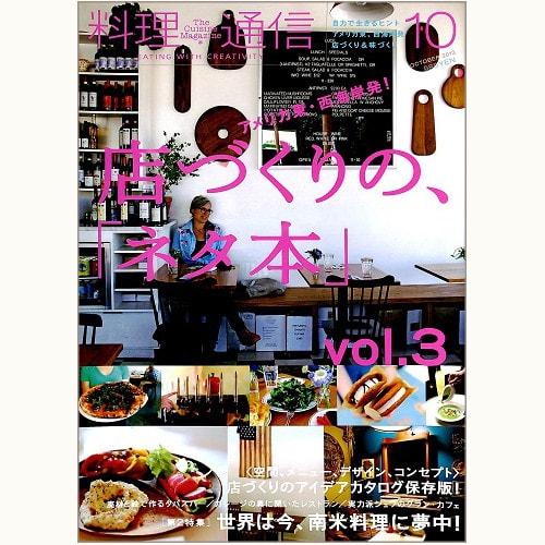 料理通信 88号 店づくりの、「ネタ本」 vol.3 アメリカ 東・西海岸発