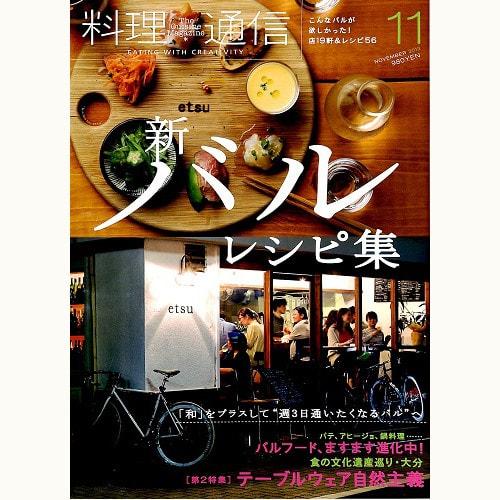 料理通信 89号 新 バル レシピ集