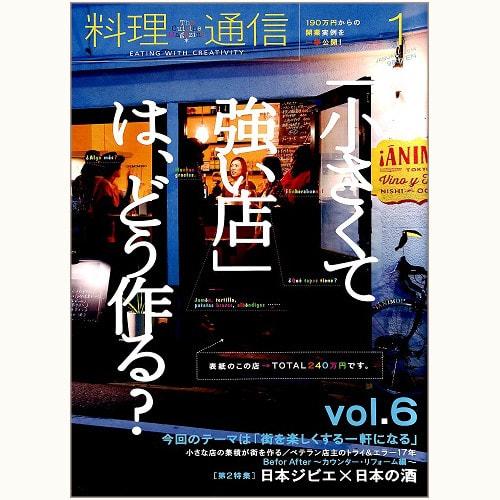 料理通信 91号 「小さくて強い店」は、どう作る? vol.6