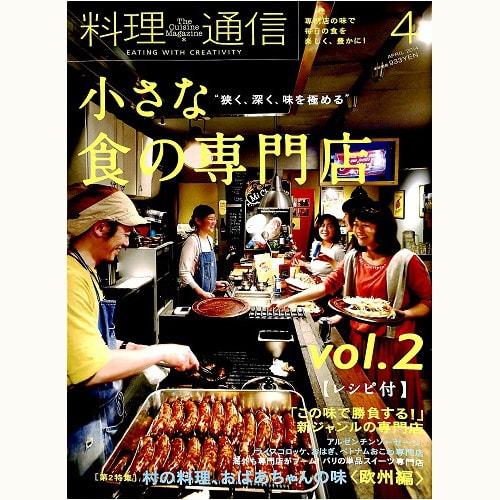 料理通信 94号 小さな食の専門店 vol.2