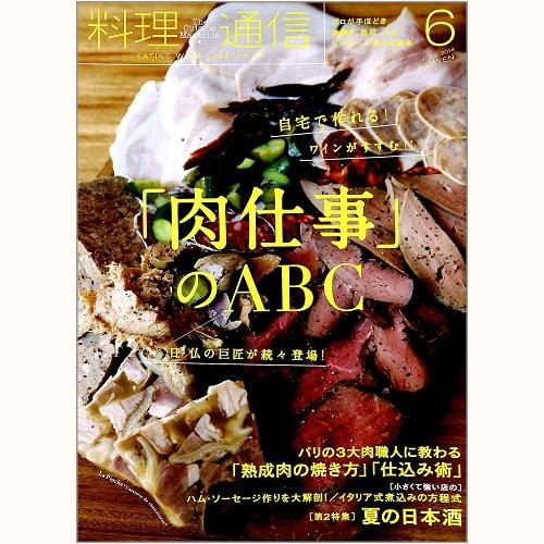 料理通信 96号 「肉仕事」のABC