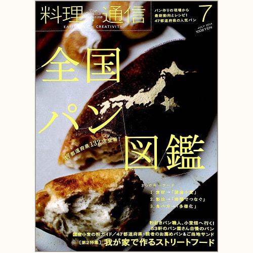 料理通信 97号 全国パン図鑑
